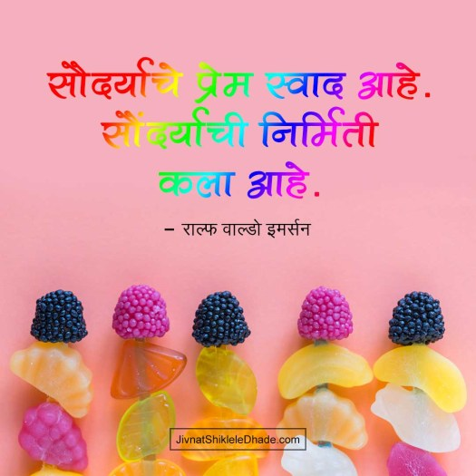 Beauty Quotes Marathi and English