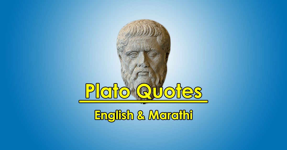 Plato Quotes Marathi