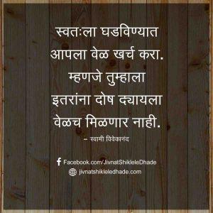 स्वामी विवेकानंद सुविचार मराठी