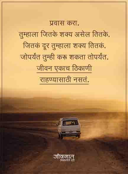 Travel Quotes Marathi