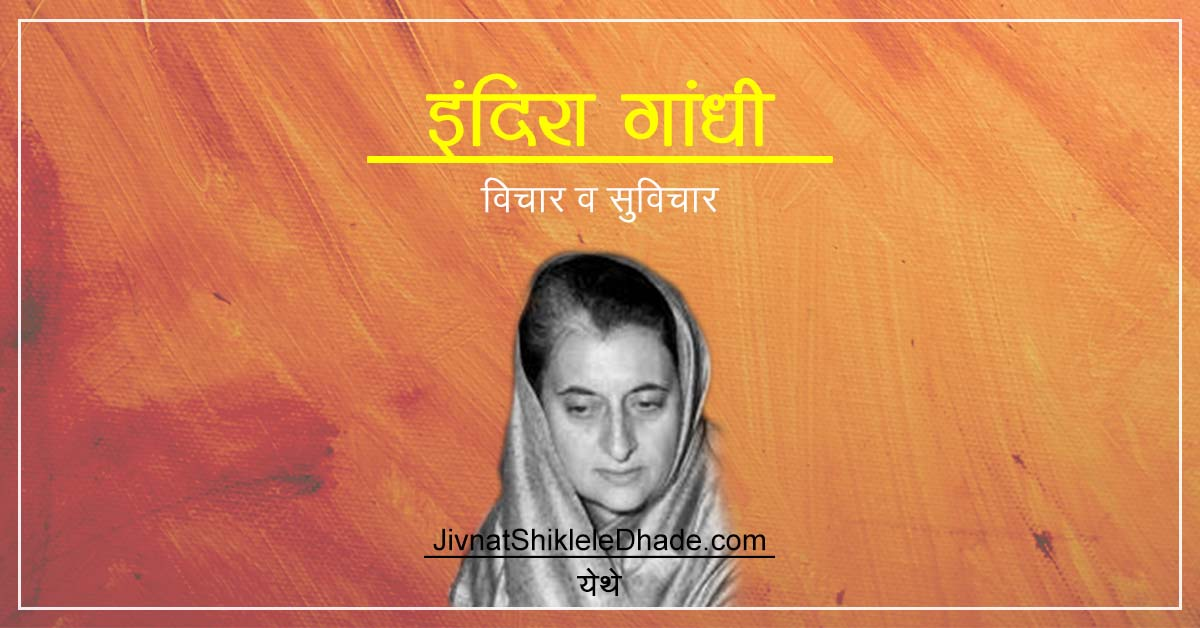 इंदिरा गांधी सुविचार मराठी संग्रह