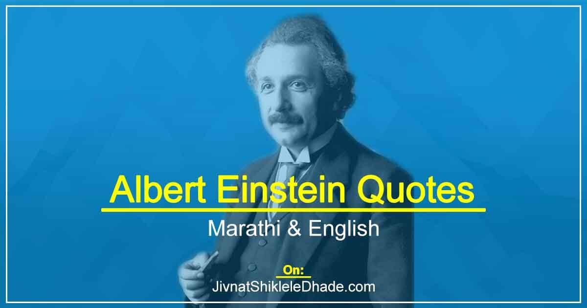 Albert Einstein Quotes Marathi English