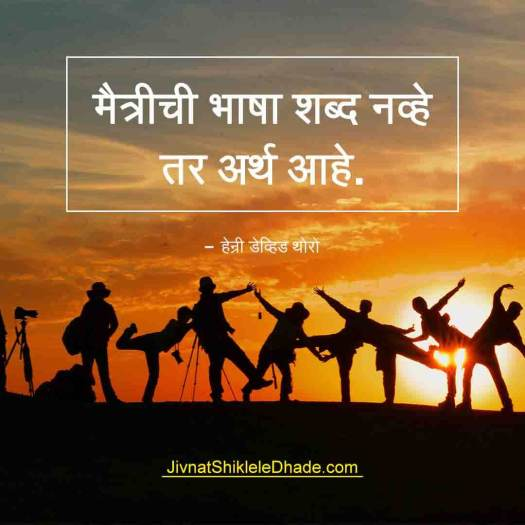 Friendship Quotes Marathi