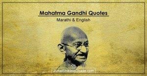 Mahatma Gandhi Quotes Marathi and English