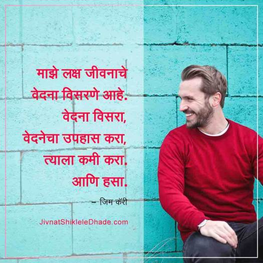 Pain Quotes Marathi