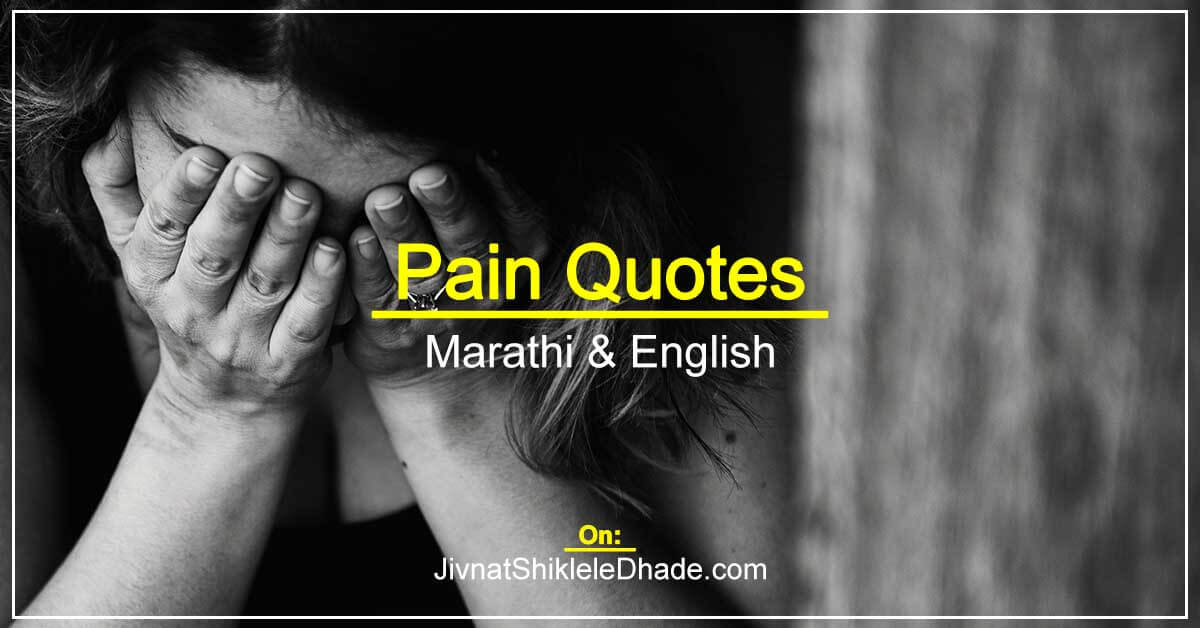 Pain Quotes Marathi English