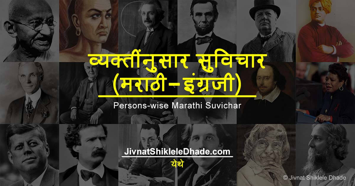 Peoples-wise Marathi Suvichar English