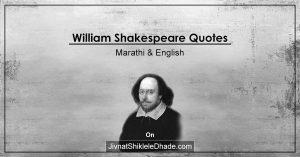 William Shakespeare Quotes Marathi and English
