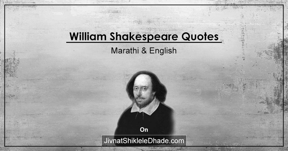William Shakespeare Quotes Marathi and English