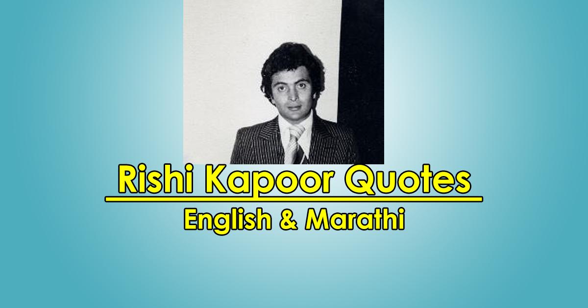 Rishi Kapoor Quotes Marathi