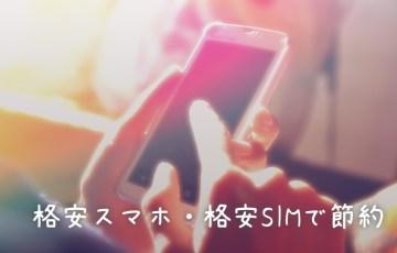 格安スマホ・格安SIMへの乗り換え