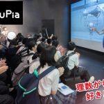 【関東・東京】自由研究イベント情報 パナソニックセンター東京 リスーピア