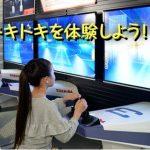 【関東・神奈川】自由研究イベント 東芝未来科学館