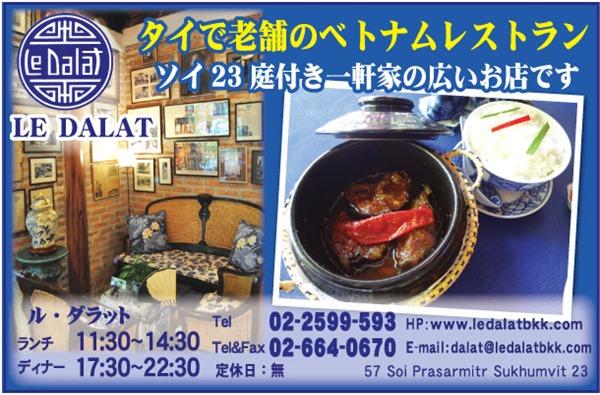 接待に使えるベトナムレストラン「ル・ダラット」の広告