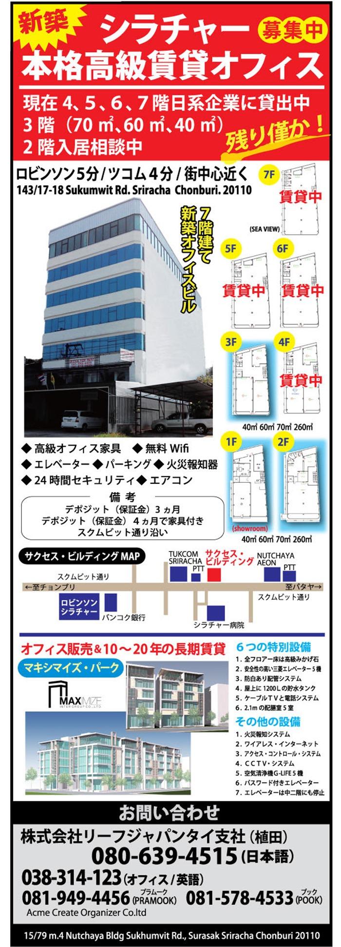 株式会社リーフジャパンの広告
