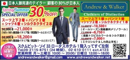 日本人御用達の「アンドリュー&ウォーカー」の広告