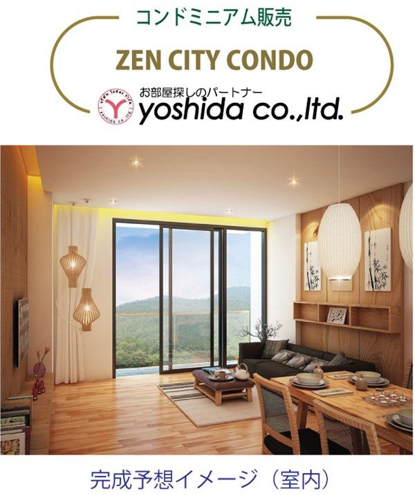 「ZEN CITY CONDO(ゼン・シティー・コンド)」が好評発売中