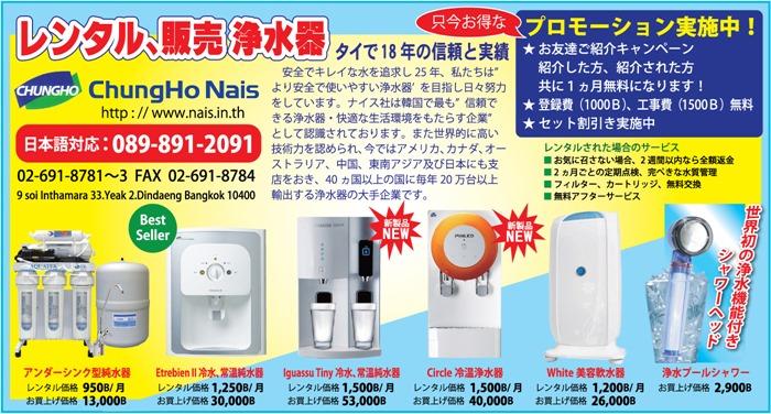 Naisの 浄水器の広告