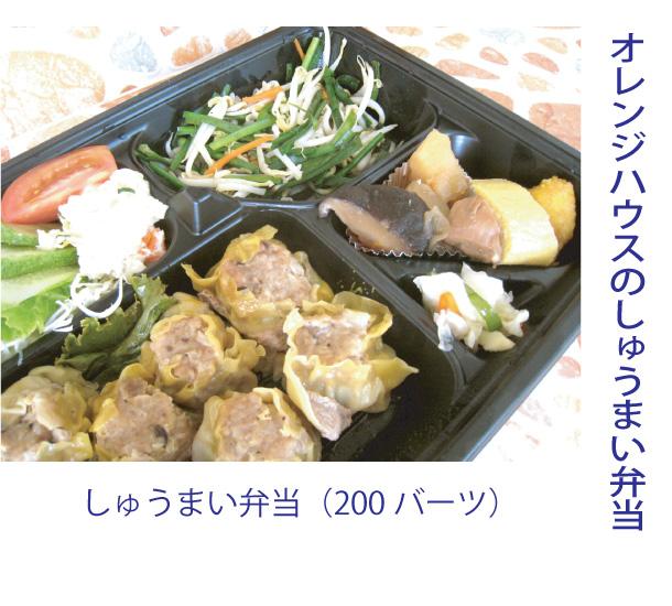 オレンジハウスの「しゅうまい弁当」(200バーツ)