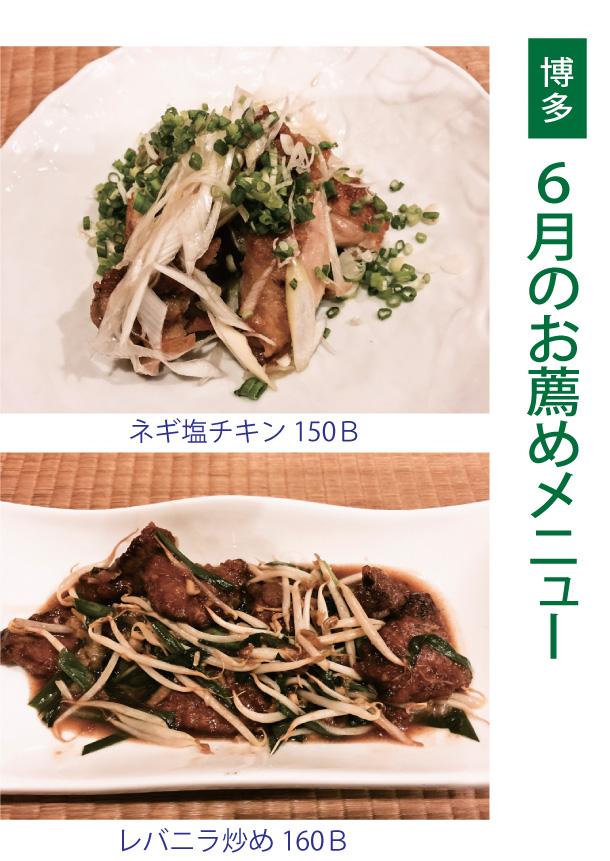 日本料理店「博多」のわりのお薦めメニューはネギ塩チキン 150Bとレバニラ炒め160Bです