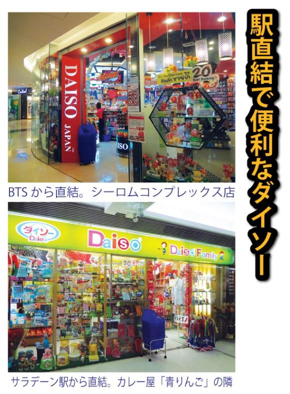 「ダイソー」はタイでは60バーツ均一ショップとして100店舗以上営業中