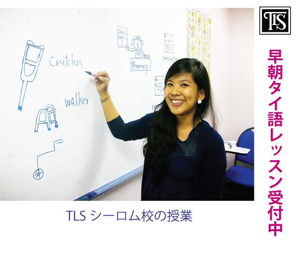 「TLSシーロム校」と「TLSプロンポン校」では早朝タイ語レッスン受付中