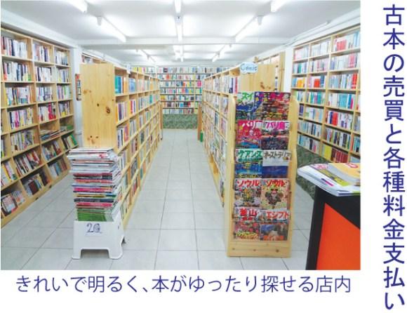 古本の売買と各種料金支払いはスクムビット・ソイ33/1にある日本の古本専門店「キー・ブックス」
