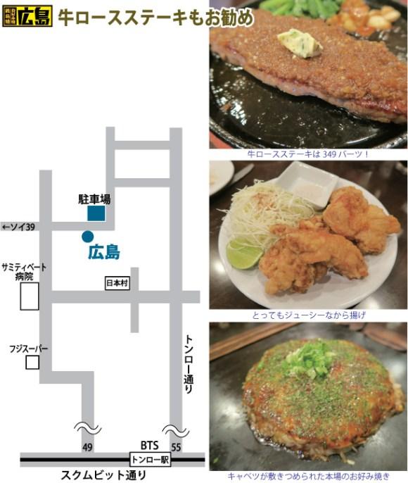 「お好み焼 広島」の牛ロースステーキもお勧め