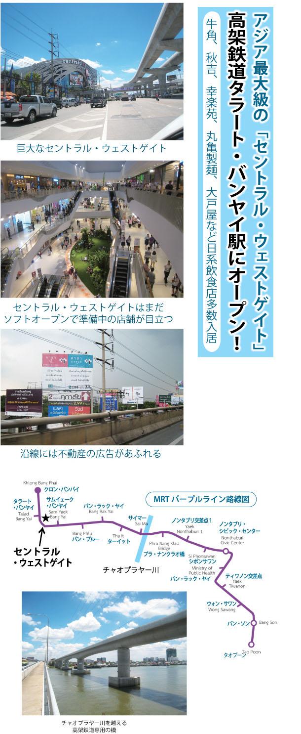 アジア最大級の「セントラル・ウェストゲイト」高架鉄道タラート・バンヤイ駅にオープン!
