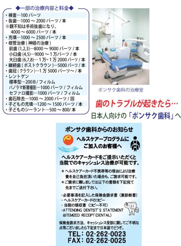 歯のトラブルが起きたら…日本人向けの「ポンサク歯科」へ
