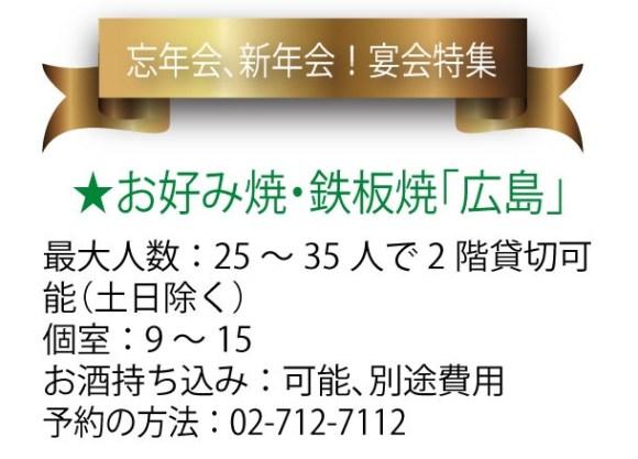 「広島」でお好み焼を囲んで忘年会