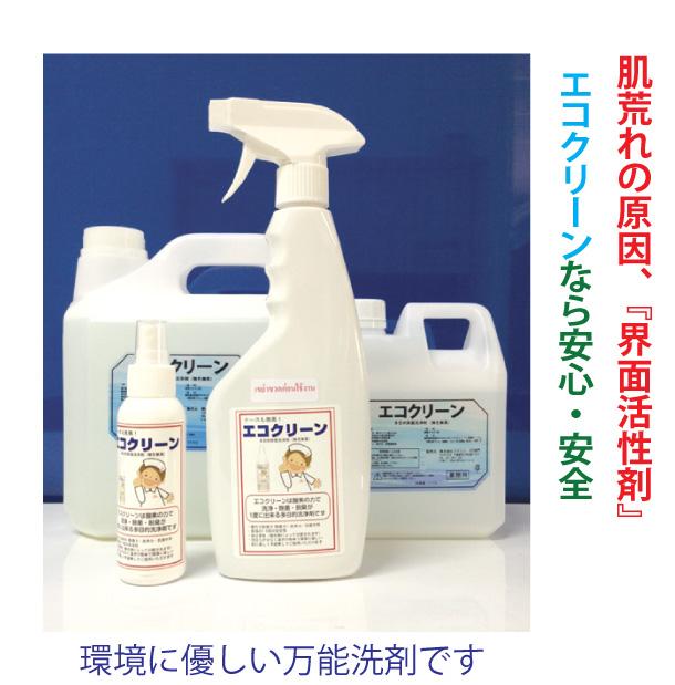 肌荒れの原因、『界面活性剤』エコクリーンなら安心・安全