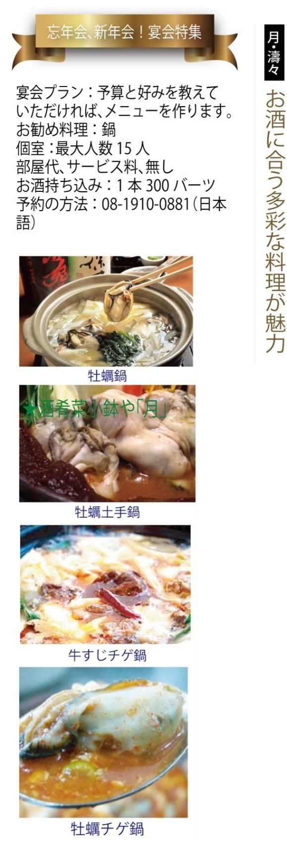 ソイ41の「月」と「濤々」はお酒に合う多彩な料理が魅力