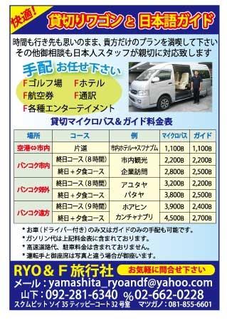 RYO&F社の広告