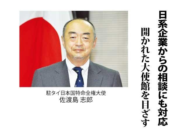 駐タイ日本国大使からの年末のご挨拶