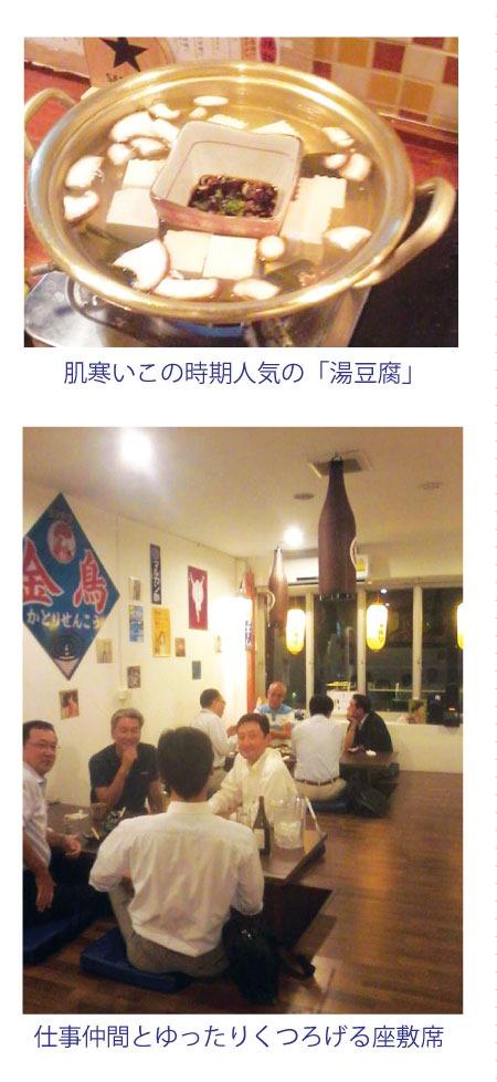 この季節はソイ33の居酒屋「やきとり金ちゃん」で湯豆腐