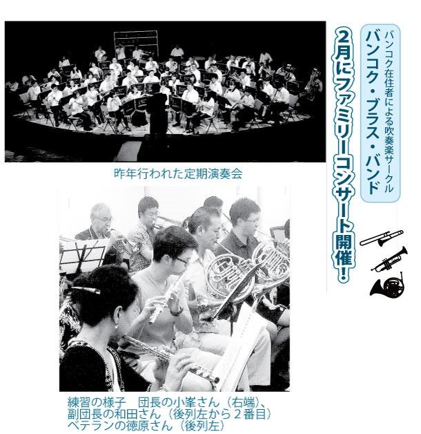 バンコク在住者による吹奏楽サークル「バンコク・ブラス・バンド」