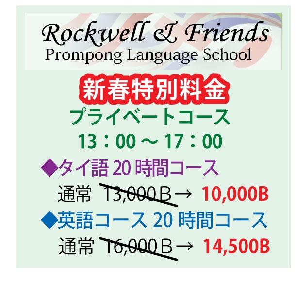 日本人に好評の語学学校「ロックウェル&フレンズ」の今月のプロモーション