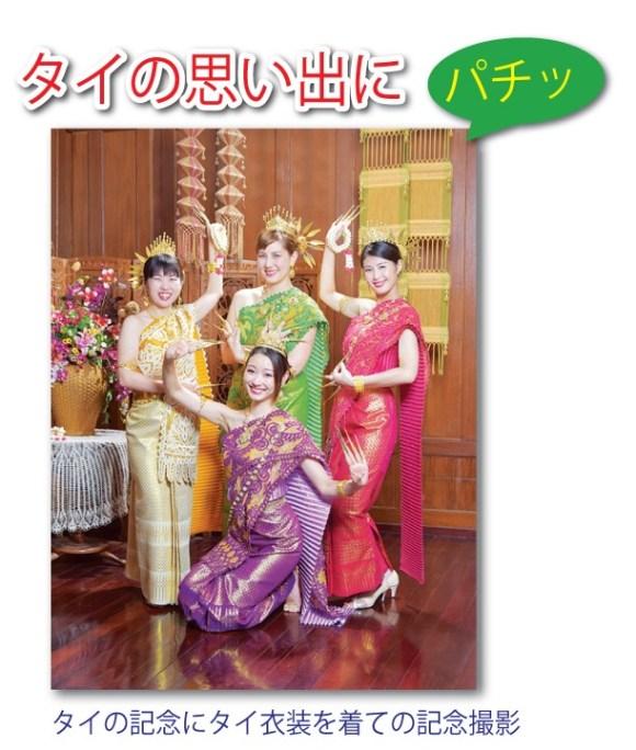 タイ在住の記念に日系スタジオ「ラ・フォーレ」でタイ衣装を着て記念撮影はいかがですか