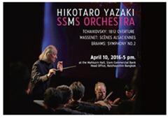 SSMS Orchestra