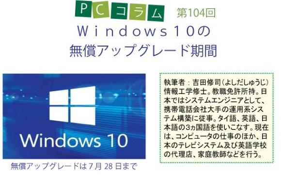 PCサポートタイランドのコラム第104回、「ウィンドウズ10の無償アップグレード期間」