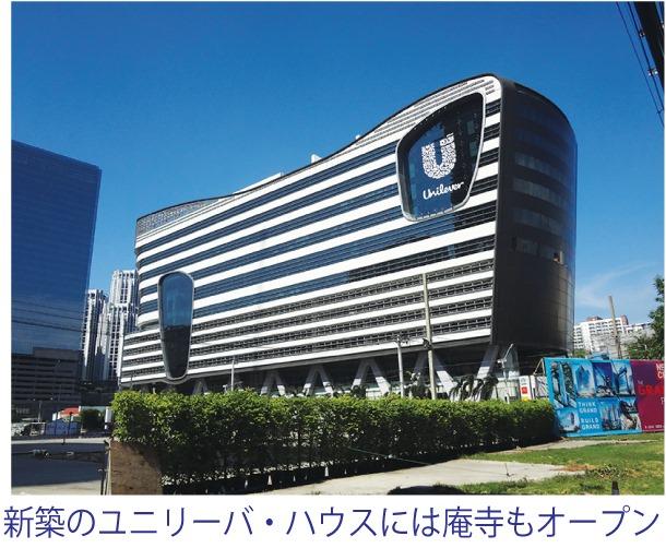 12階建てのオフィスビル「ユニリーバ・ハウス」