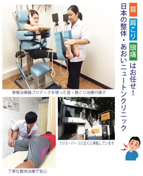 日本の整体・あおいニュートンクリニック