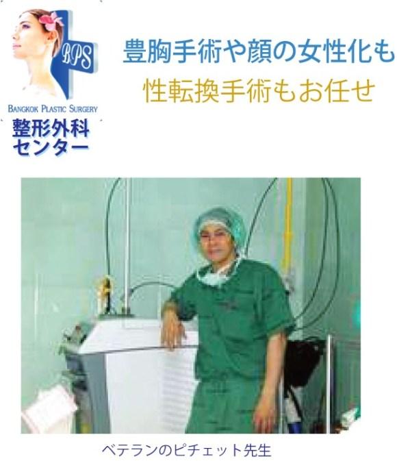 豊胸手術や顔の女性化も、性転換手術もお任せ