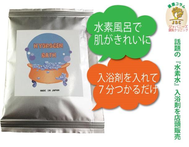 ジャパニーズ鍼灸クリニックで話題の『水素水』入浴剤を店頭販売
