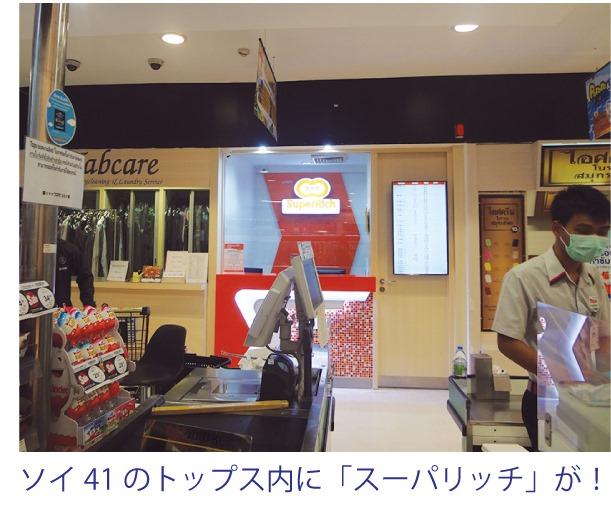 ソイ41トップス内にスーパーリッチ登場!