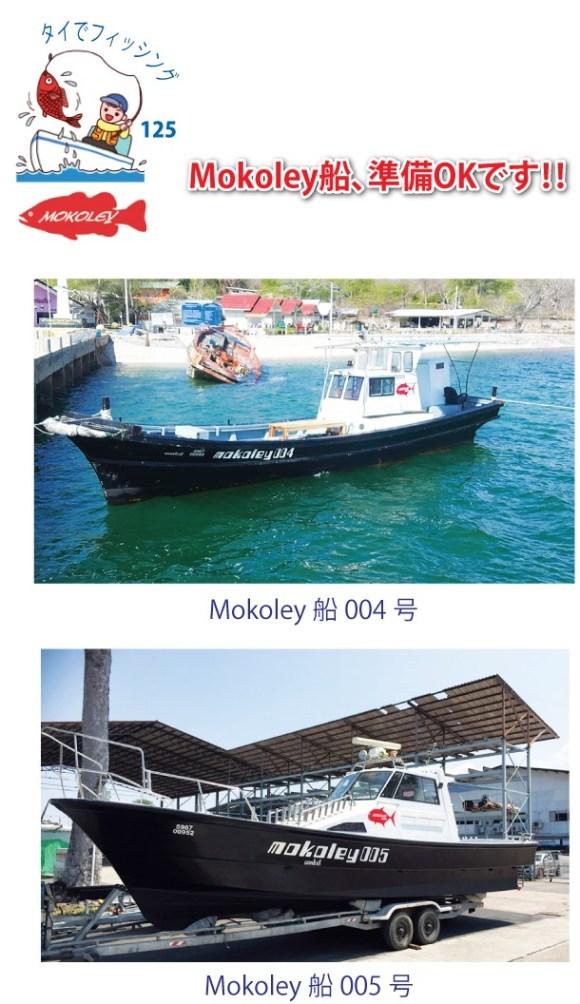 Mokoley船、準備OKです!!