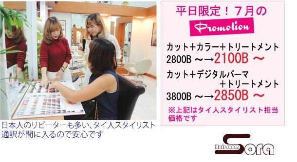 日系ヘアサロン「Sora」の人気の施術をプロモーション価格で!