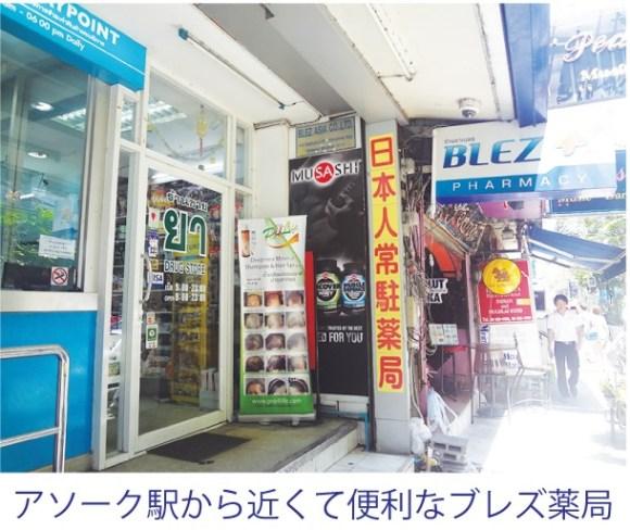 ブレズ薬局・クリニックは日本人常駐