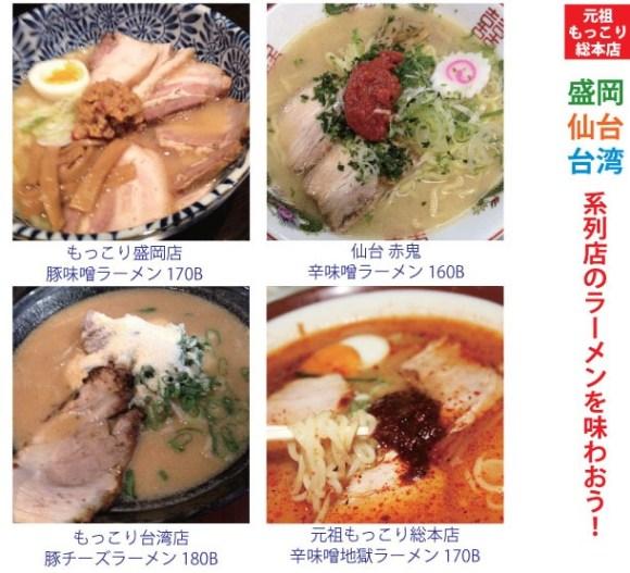 元祖もっこり総本店で系列店のラーメンを味わおう!